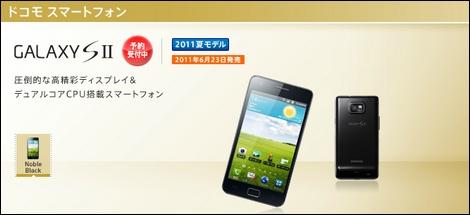 NTTドコモ、Androidスマートフォン「GALAXY S2」と「MEDIAS WP N-06C」を発売!
