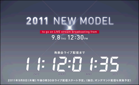 NTTドコモ、9月8日に2011年秋冬モデルの発表会を開催!噂もちょっとだけ。