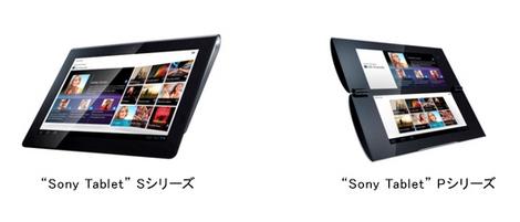 ソニー、「Sony Tablet」を発表!日本ではNTTドコモから発売!