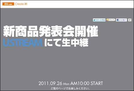 au、2011年秋冬モデルの新商品発表会を開催!