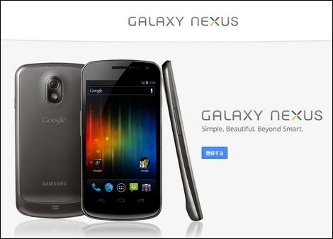 Google、「Nexus5」と「Nexus7.7」を2013年5月に発表かースペックも明らかに?
