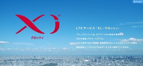ドコモ、Xiの通信速度を100Mbpsに引き上げ。東名阪では2014年度から