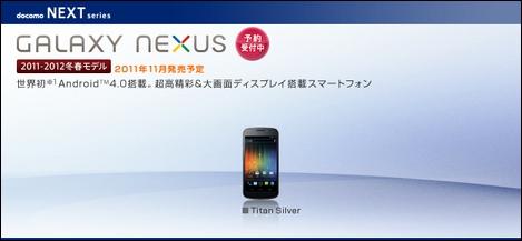 ドコモ、Android 4.0搭載「GALAXY NEXUS SC-04D」の発売日が12月2日に!