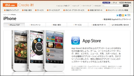 au、iPhone 4Sで料金プランや通話料、パケット通信料を確認できる「auお客様サポート」をアプリで提供。