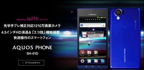 携帯販売ランキング、「AQUOS PHONE SH-01D」が2週連続トップに。