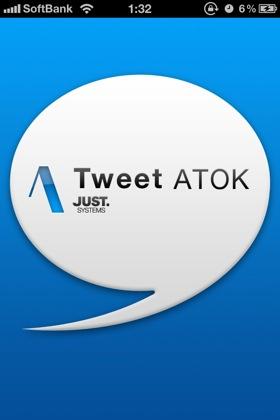ATOKでTweetできる「Tweet ATOK」がv1.2.0にアップデート。広告表示が改善。