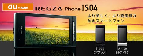 au、「REGZA Phone IS04」を2月10日に発売!