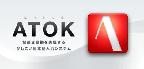 ATOK for Androidを格安でダウンロードできるのは明日10時まで!