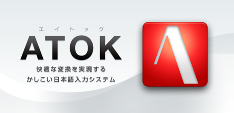 「ATOK for Android」がアップデート。対応機種が拡大、Xperia rayでも使用可能に。