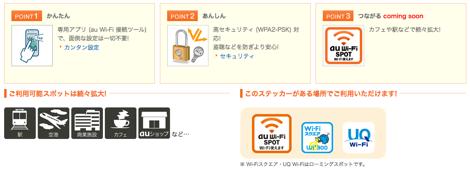 au、スマートフォン向け無料公衆無線LANサービス「au Wi-Fi SPOT」の提供を開始。