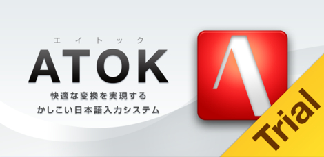 ATOK for Androidがアップデート。トライアル版は使用不可能に。