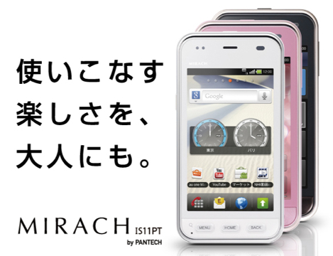 au、初心者でも使いやすいUIを採用した「MIRACH IS11PT」を発表!