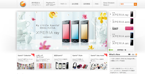 NTTドコモ2011年冬春モデル?ハイスペックスマートフォン「Xperia Nozomi」の噂まとめ。