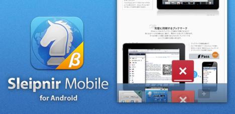 「Sleipnir Mobile for Android」のリリース候補版が公開。よりジェスチャー機能が快適に。