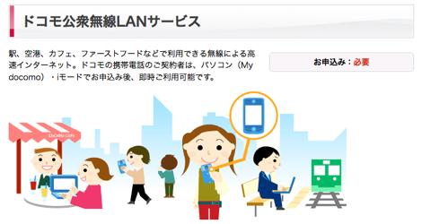 10月より無料になったドコモの公衆無線LANサービスを利用する方法。
