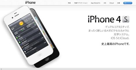 Apple、「iPhone 4S」を公式発表!日本での発売日は10月14日!そしてauからの発売も!
