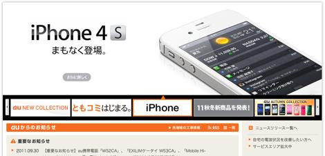 auのサイトにiPhone 4S登場。