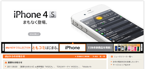 au、「iPhone 4S」今日からキャリアメールでの絵文字送受信に対応開始!