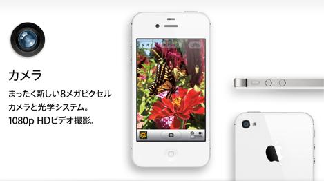 「iPhone 4S」たったの3日で全世界での販売台数が400万台を突破!