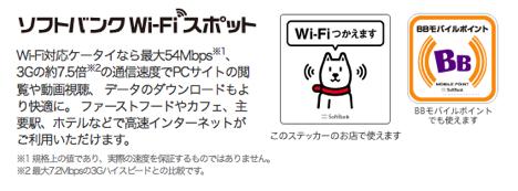 ソフトバンク、東京メトロ全線の駅構内でWi-Fiスポットを11月より提供!