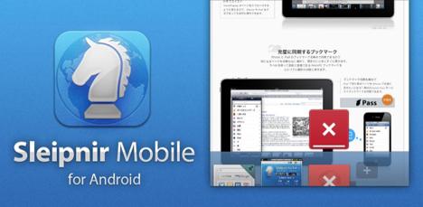 「Sleipnir Mobile for Android」がVer 1.3にアップデート。UAの個別変更が可能に。