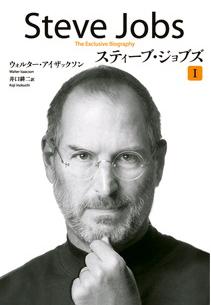 スティーブ・ジョブズ伝記がApp Storeで購入可能に。