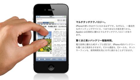 iOS5、バッテリー過剰消費の不具合を改善したアップデート後も改善されず?