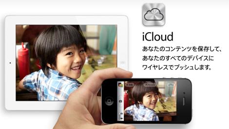 Apple、「iPhone 5」の年内発売計画を中止していた。