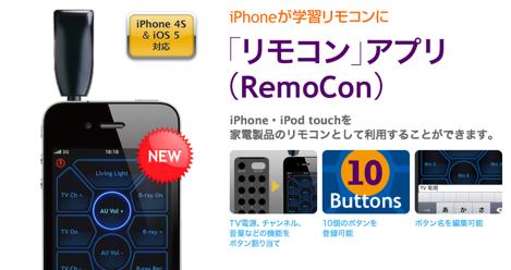 iPhoneをリモコンにできるアプリがダウンロード可能に。
