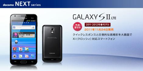 ドコモ、Xi対応の「GALAXY S2 LTE SC-03D」を24日に発売。「F-03D」は25日。