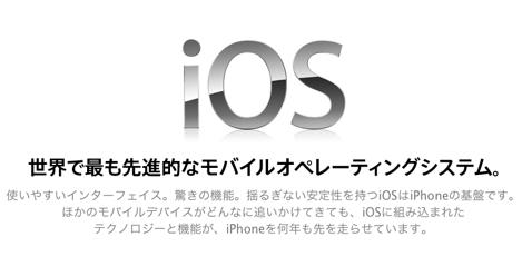 iOSにもコードネームが存在する!
