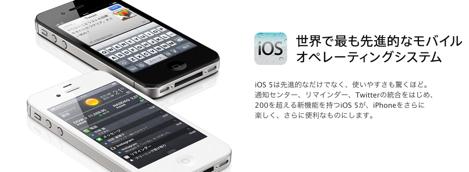 ソフトバンク、使い終えたiPhone 4を家族が0円から利用できる「iPhone家族無料キャンペーン」を実施。