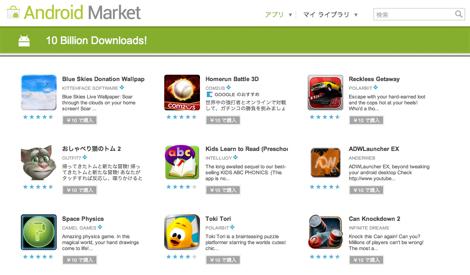 Androidマーケット100億ダウンロード突破キャンペーン!3日目の10円アプリには「ADW Launcher EX」が登場!