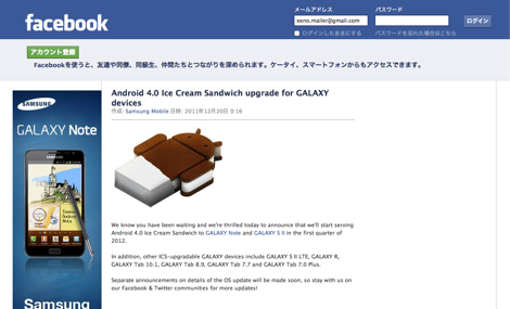 GALAXY S2やGALAXY S2 LTEのAndroid 4.0アップデートスケジュールが明らかに。