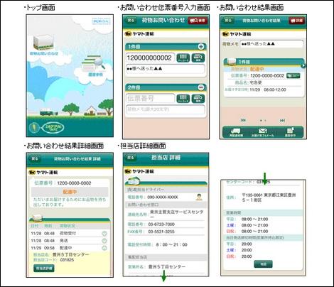 クロネコヤマトの公式アプリがiPhone向けに明日提供。Androidは後日提供予定。