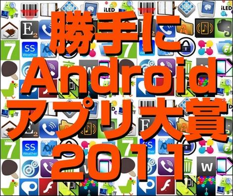 2011年の最優秀Androidアプリを決める「勝手にAndroidアプリ大賞2011」が1月15日に開催!