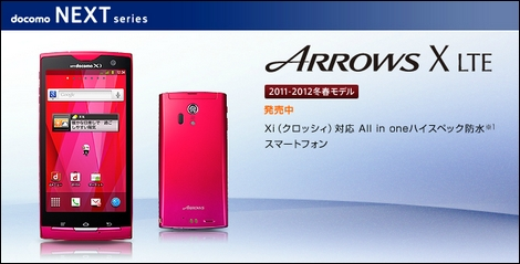 「ARROWS X LTE F-05D」が3週連続首位に。iPhone 4Sは再び2位に浮上。
