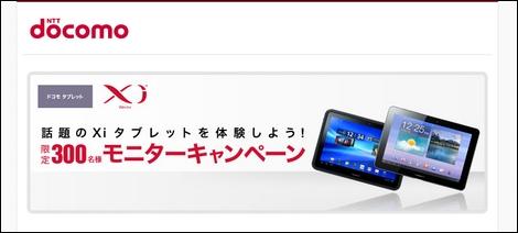 ドコモXiタブレットモニターキャンペーンに当選したよ!