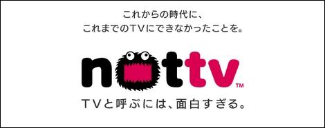 ドコモ、「NOTTV」対応のスマートフォンとタブレットの2機種を発表。