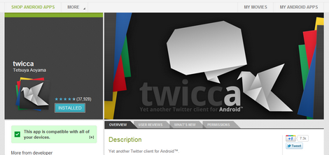 Androidの人気Twitterアプリ、twiccaにセキュリティ上の問題が発覚。最新版で解消済み。