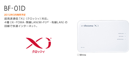 やっときた!Xi(クロッシィ)対応のモバイルWi-Fiルーター「BF-01D」が23日より発売開始!