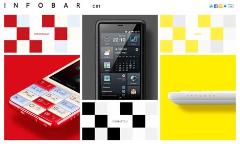 au、「INFOBAR C01」を2月3日より発売。新規契約は毎月割適用で約3万円程度に。