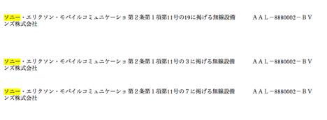 7月に発売が噂される次期Xperiaモデル「Xperia Hayabusa」がTELECを通過。