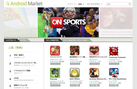 Androidマーケットの自動マルウェア検出システム「Bouncer」は去年から導入済みだった。