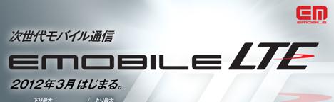 イー・アクセス、下り最大75MbpsのLTE対応データ通信サービス「EMOBILE LTE」を3月より提供開始!