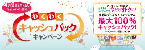ソフトバンク、iPhoneなどスマートフォンの有料コンテンツを最大100%キャッシュバックキャンペーンを4月9日より開始!