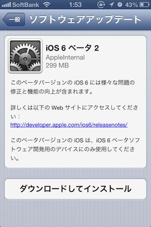 「iOS6」ベータ2版が提供!アップデート内容を画像で解説。