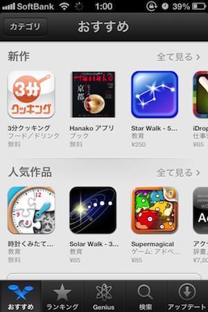 iOS6ベータ向けに提供されるAppStoreのデザインが大幅に変更。