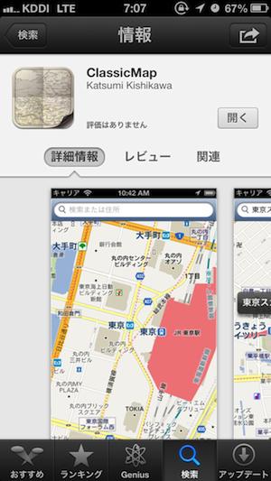 iPhone5/iOS6で使えるiOS5風のGoogleマップアプリ「ClassicMap」