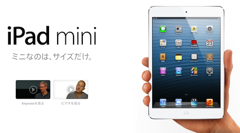Apple、iPad miniを発表。7.9インチ、A5プロセッサを搭載。